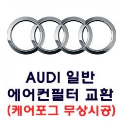 AUDI 캐빈(에어컨)필터 교환 이벤트