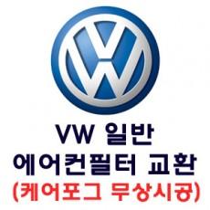 Volks Wagen 캐빈(에어컨)필터 교환 이벤트