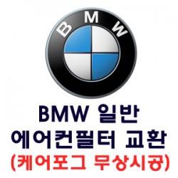 BMW 캐빈(에어컨)필터 교환 이벤트