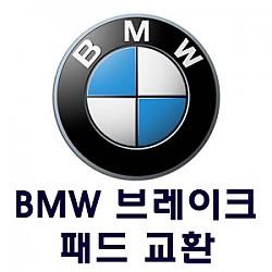 BMW 브레이크 패드 교환 이벤트