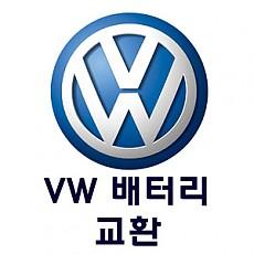 [VolksWagen] 배터리 교환