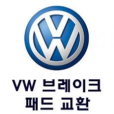 Volks Wagen 브레이크 패드 교환 이벤트