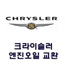 Chrysler 엔진오일 교환 이벤트