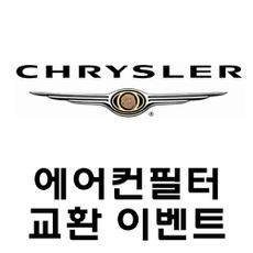 Chrysler 캐빈(에어컨)필터 교환 이벤트