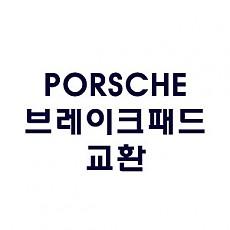 Porsche 브레이크 패드 교환 이벤트