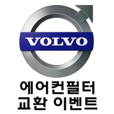 VOLVO 캐빈(에어컨)필터 교환 이벤트
