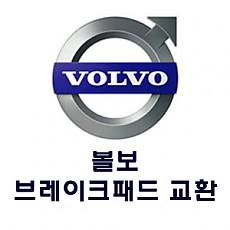 VOLVO 브레이크 패드 교환 이벤트