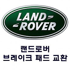 LAND ROVER 브레이크 패드 교환 이벤트