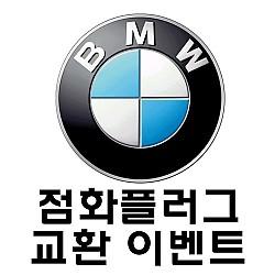 BMW 점화플러그 교환 이벤트