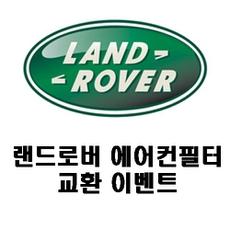 Land Rover 에어컨필터 교환 이벤트