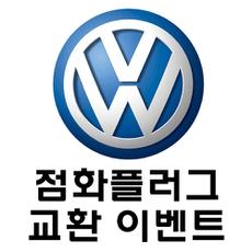 Volks Wagen 점화플러그 교환 이벤트