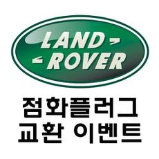 LAND ROVER 점화플러그 교환 이벤트