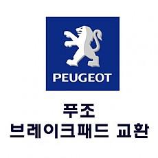 PEUGEOT 브레이크 패드 교환 이벤트
